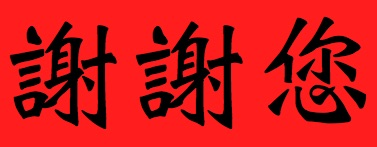 thank-you-chinese-characters